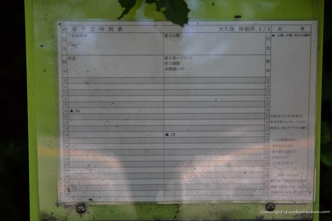 本栖レークサイドキャンプ場バス時刻表