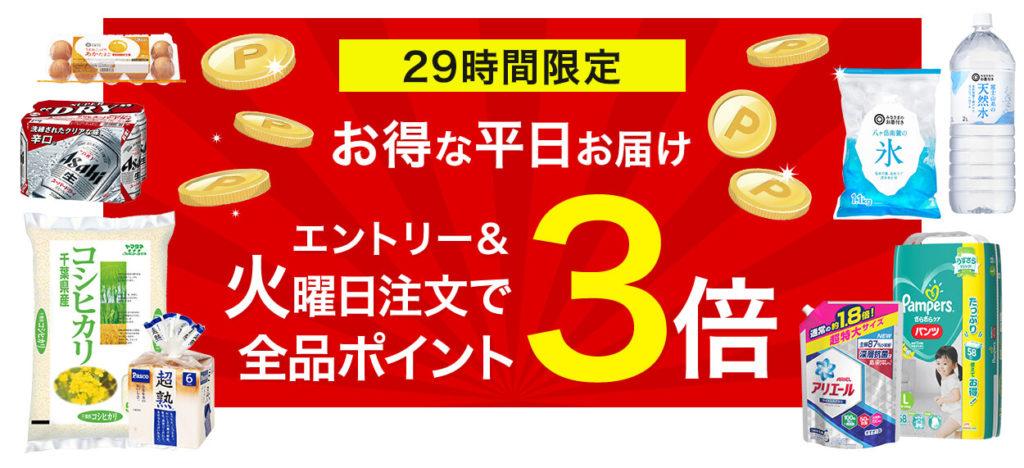 Rakuten Seiyu Net Super Campaign