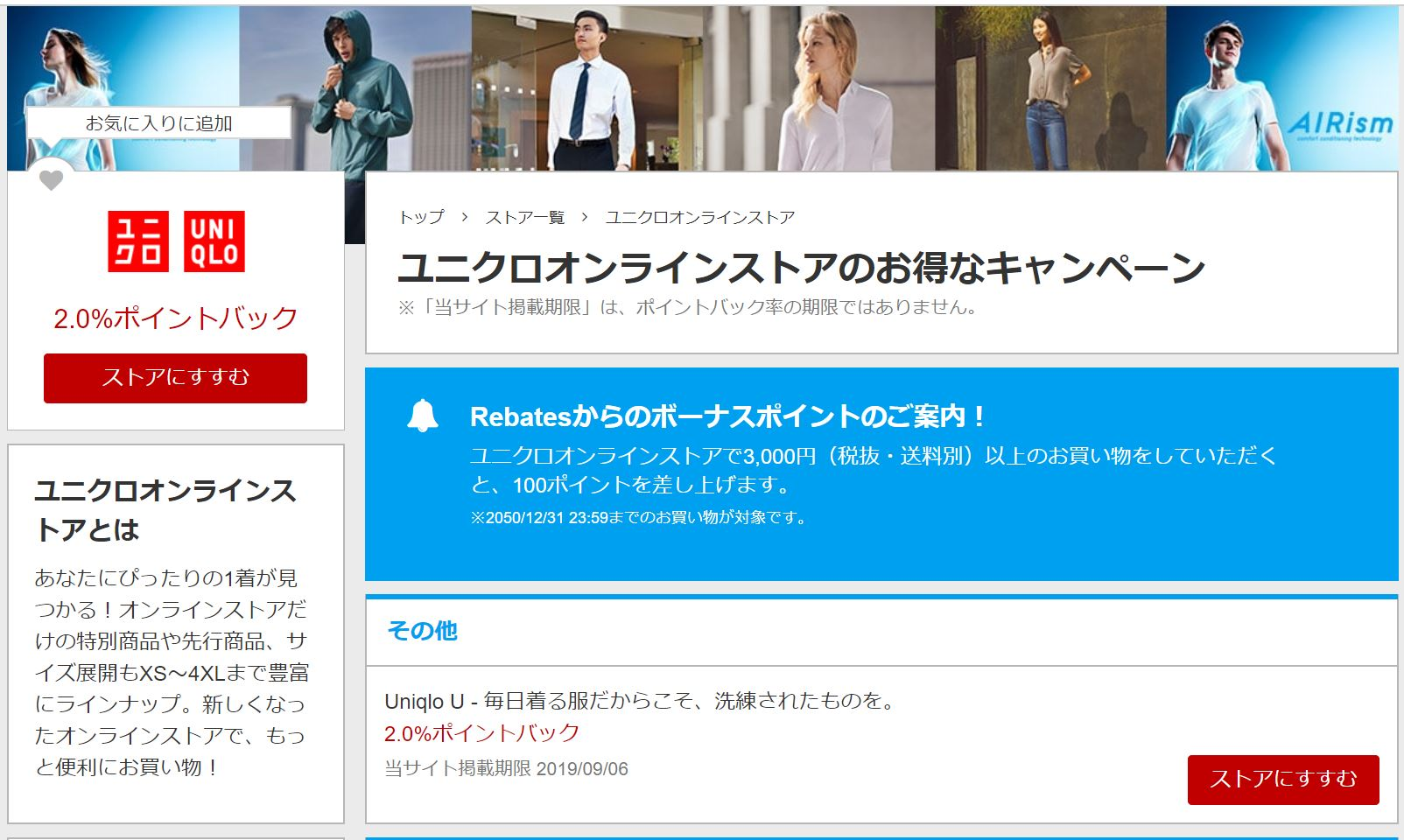 rakuten rebates uniqlo