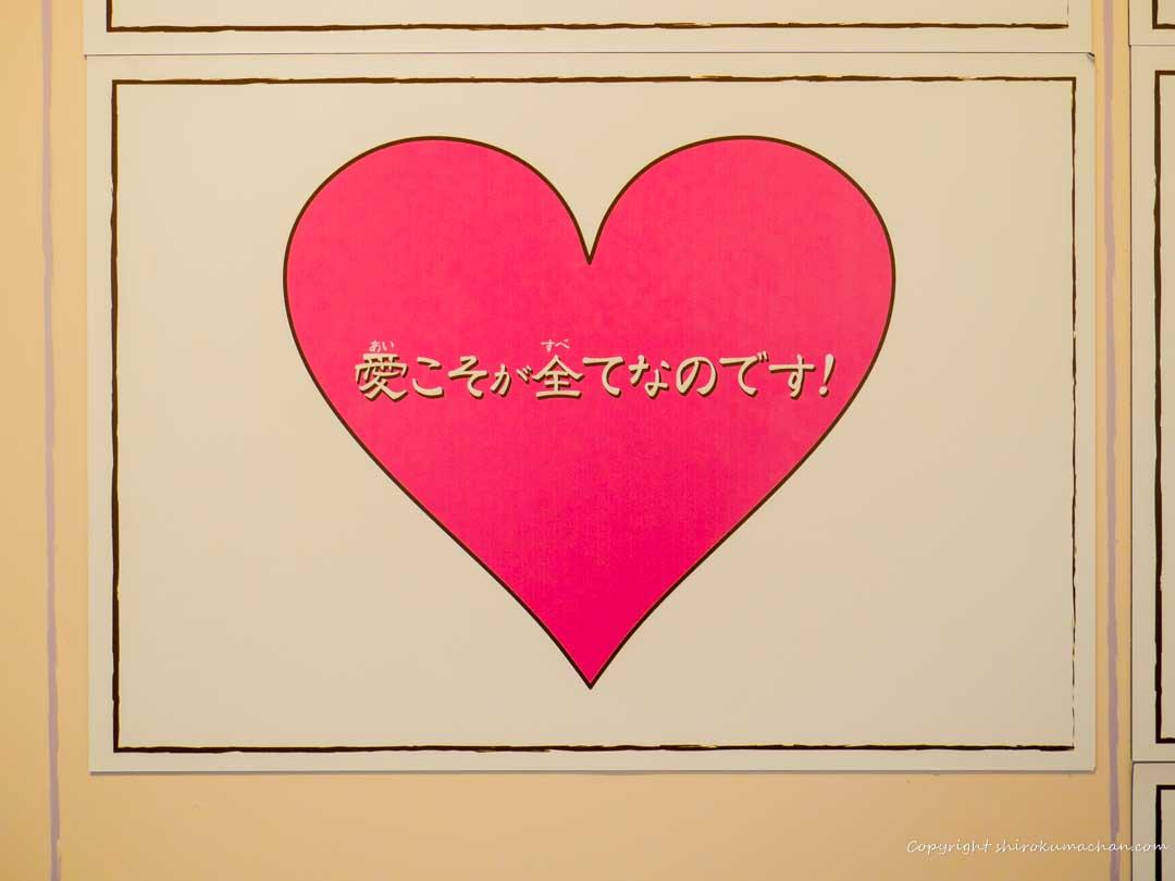 一蘭の森ラーメン博物館愛