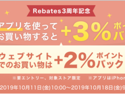 Rebates キャンペーン