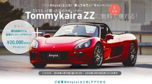 Tokkykaira ZZ ANYCA Campaign