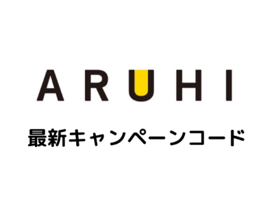 Aruhi キャンペーンコード