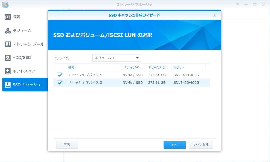 SSD Cache2