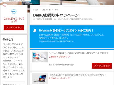 Dell Rakuten Rebates