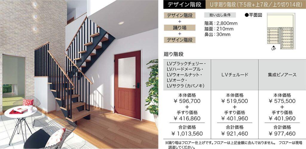 Woodone stairs
