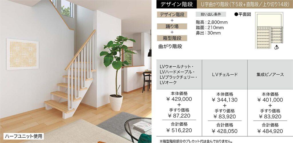 Woodone stairs2