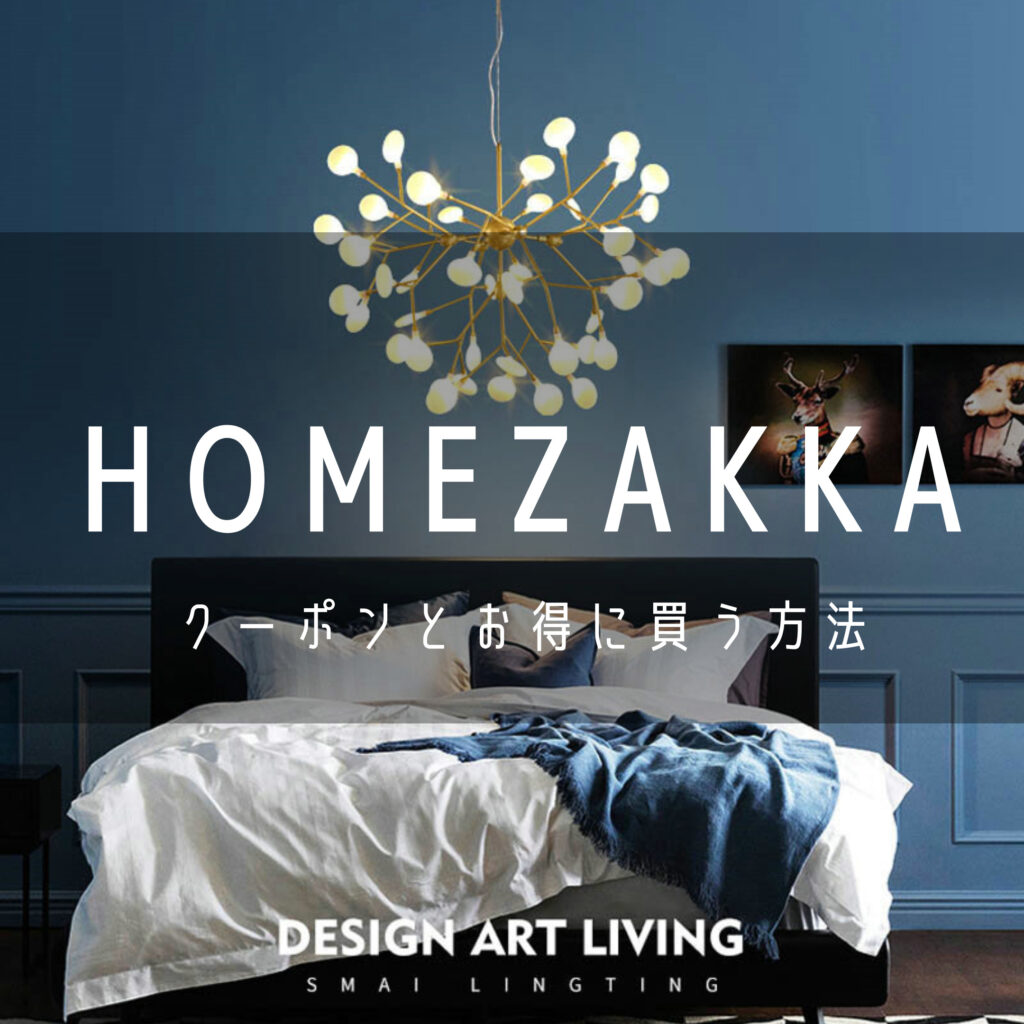 homezakka-coupon