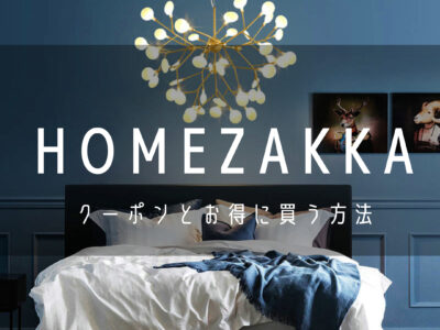 homezakka-coupon