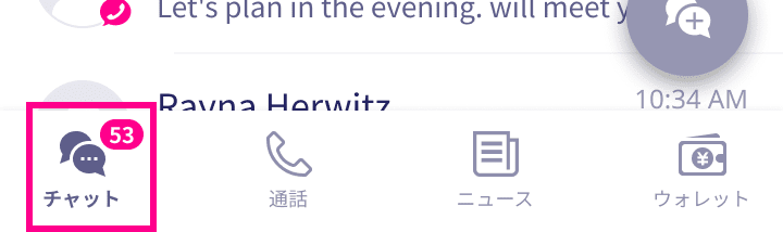 rakuten link sending a message