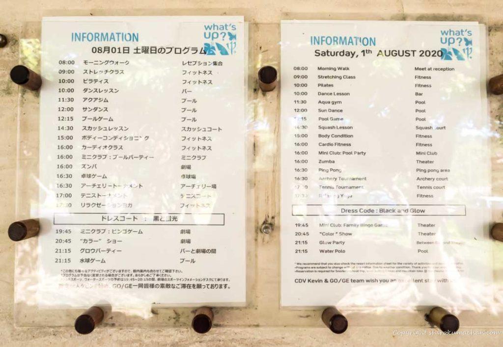 Club Med Ishigaki Program