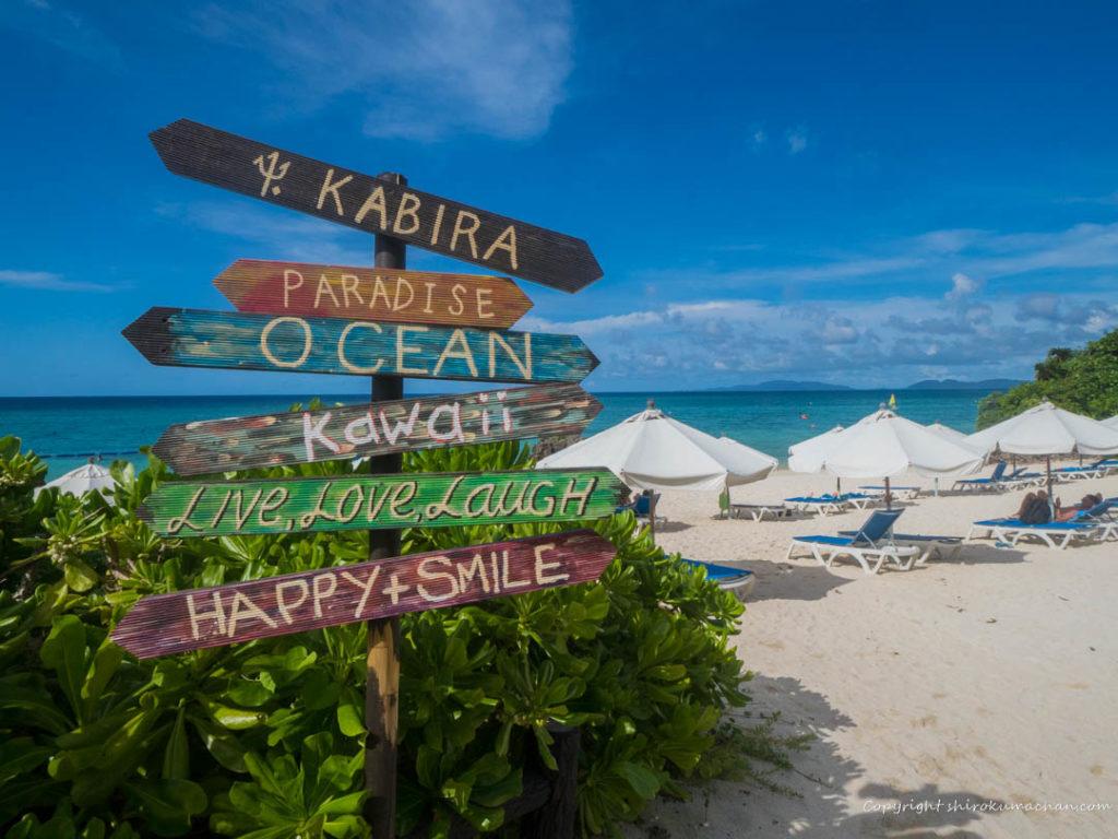 Club Med Kabira Ishigaki Private Beach