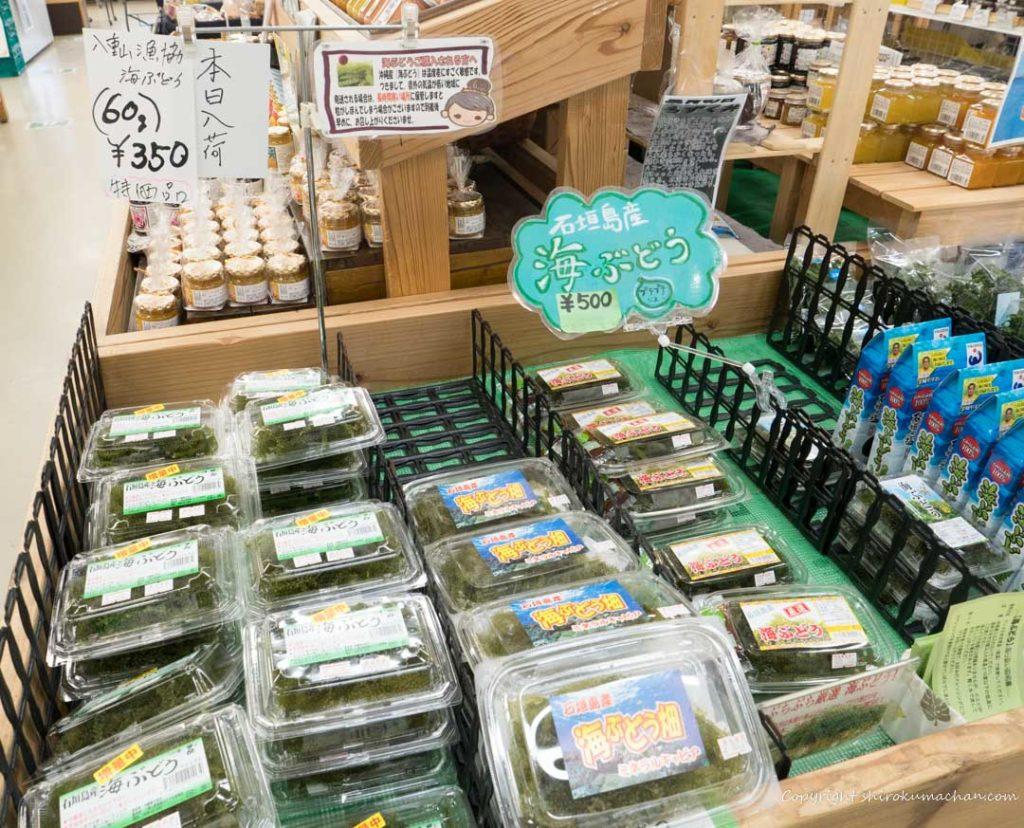JA farmars market yurateiku-海ぶどう