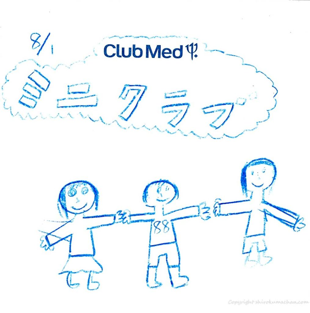 Club Med Ishigaki Mini Club