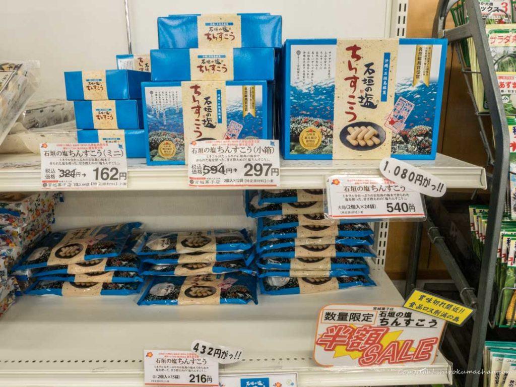JA farmars market yurateiku-石垣の塩 ちんすこう