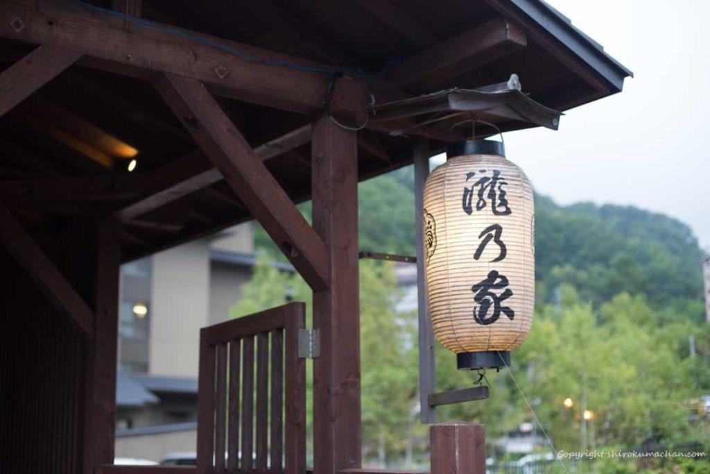 Takinoya Entrance Noboribetsu