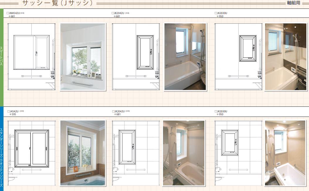 一条工務店窓 通常タイプ お風呂用