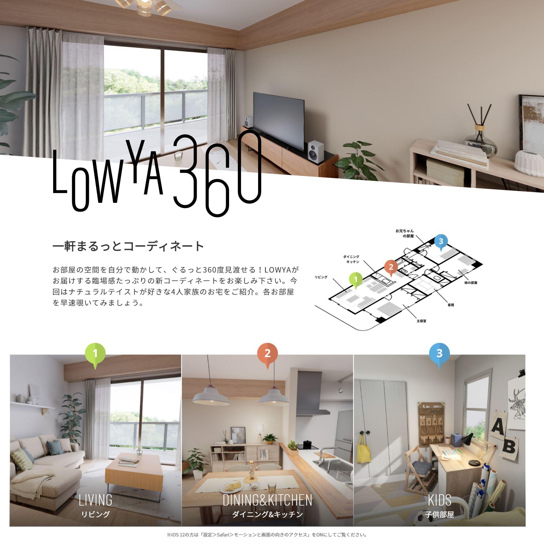 LOWYA360