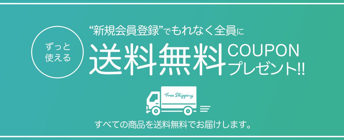 Shirai Store free shipping