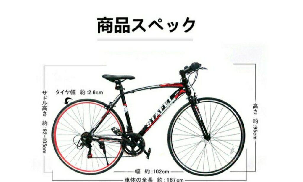 クロスバイク全長