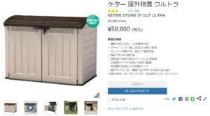 costco online KETER STORE IT OUT ULTRA