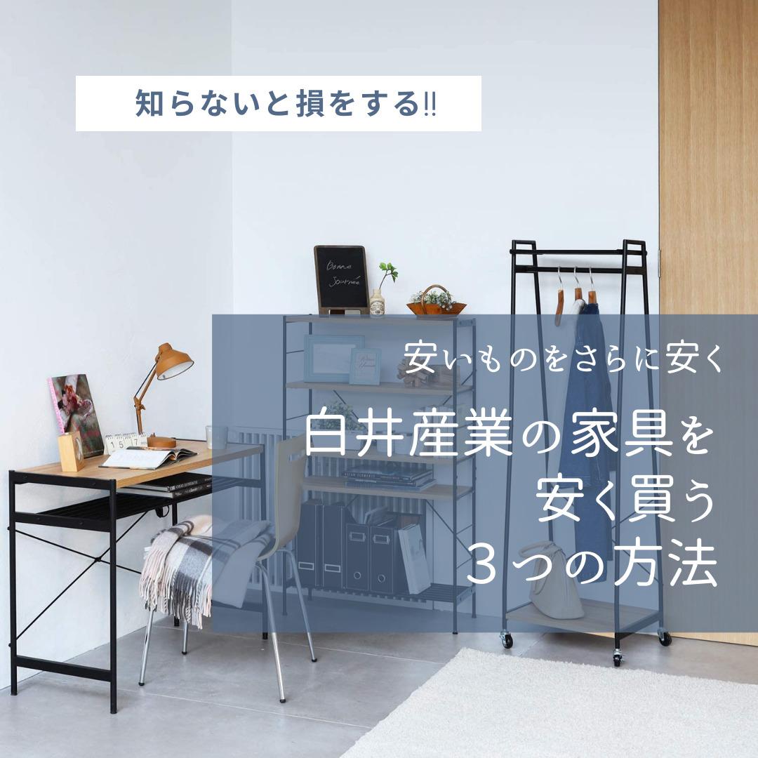 白井産業の家具を安く買う3つの方法