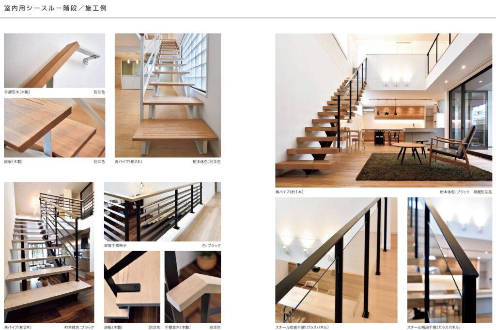 デザインアーク シースルー階段施工例