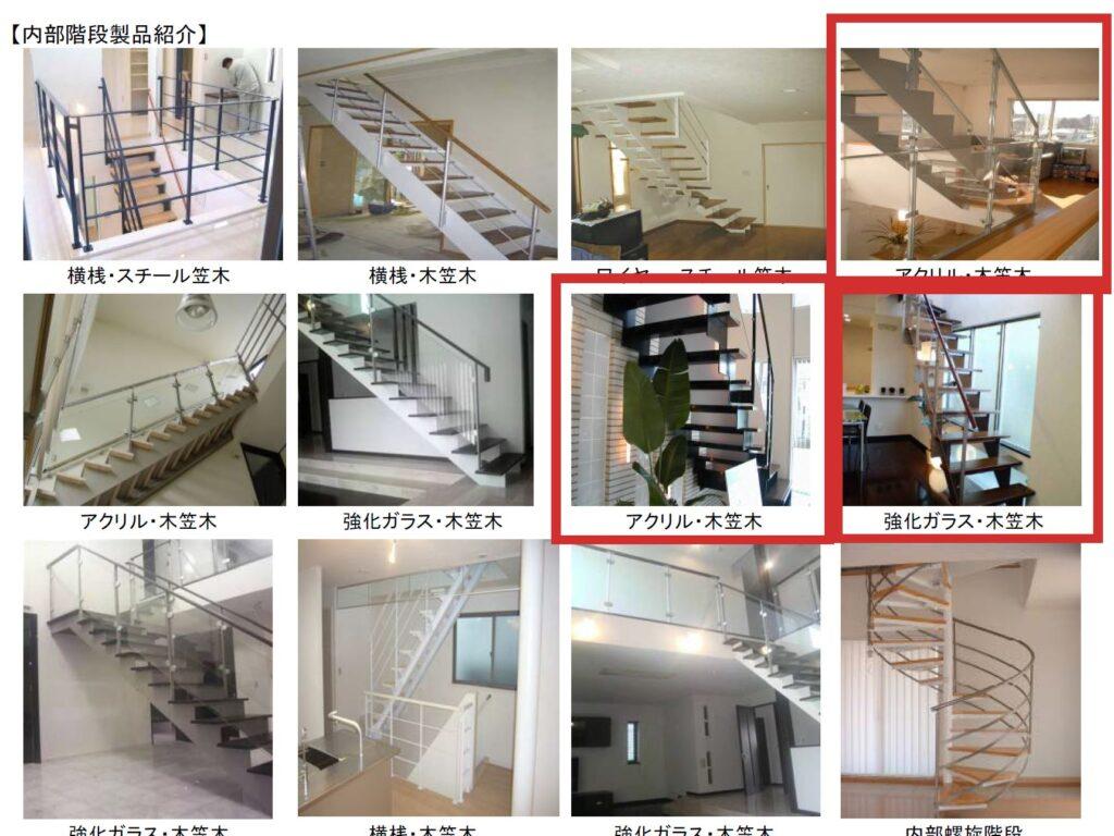SAデザイン 鉄骨階段