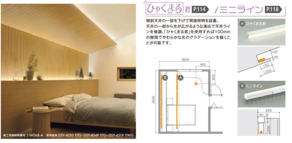 Daiko勾配天井の照明のアイディア