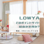 LOWYAどのポイントサイトを経由するか ANA JALマイル
