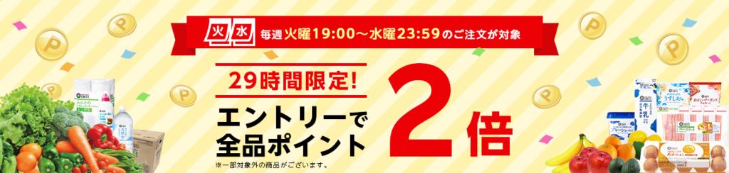 Rakuten Seiyu Net Super Campaign Tuesday Wednesday