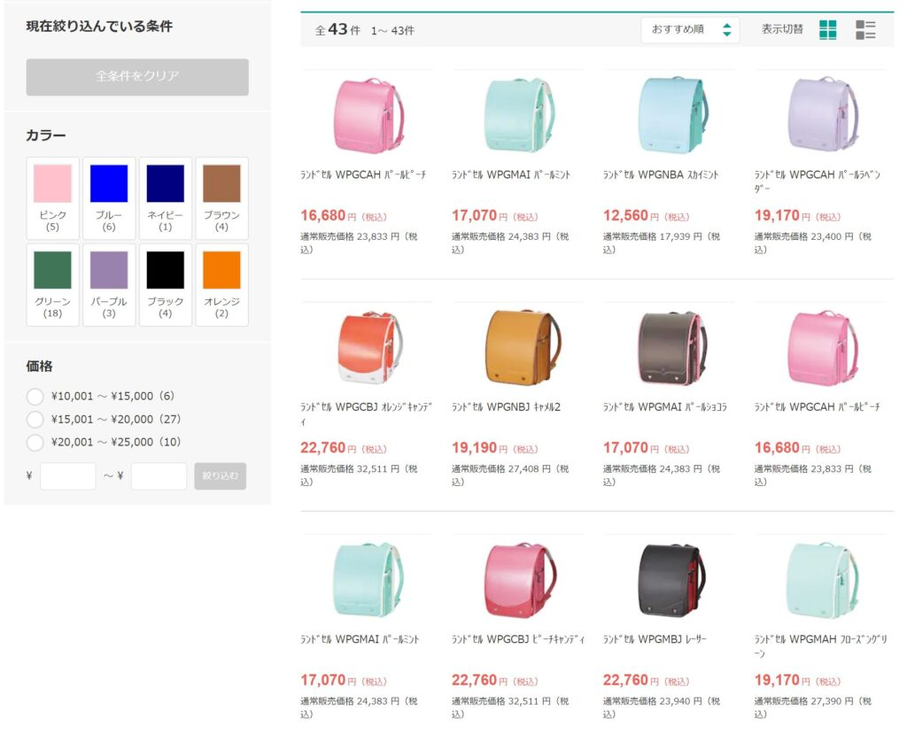 ニトリのランドセルを安く買う方法