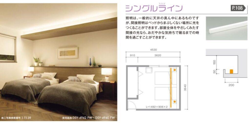 Daiko 寝室照明