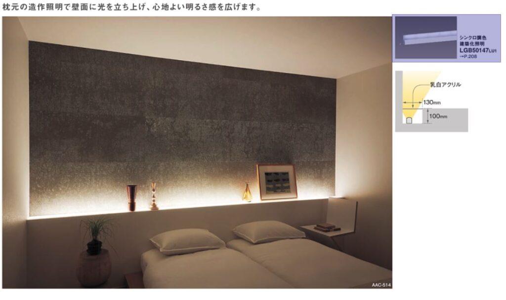 枕もとの造作照明で壁面に光を立ち上げ