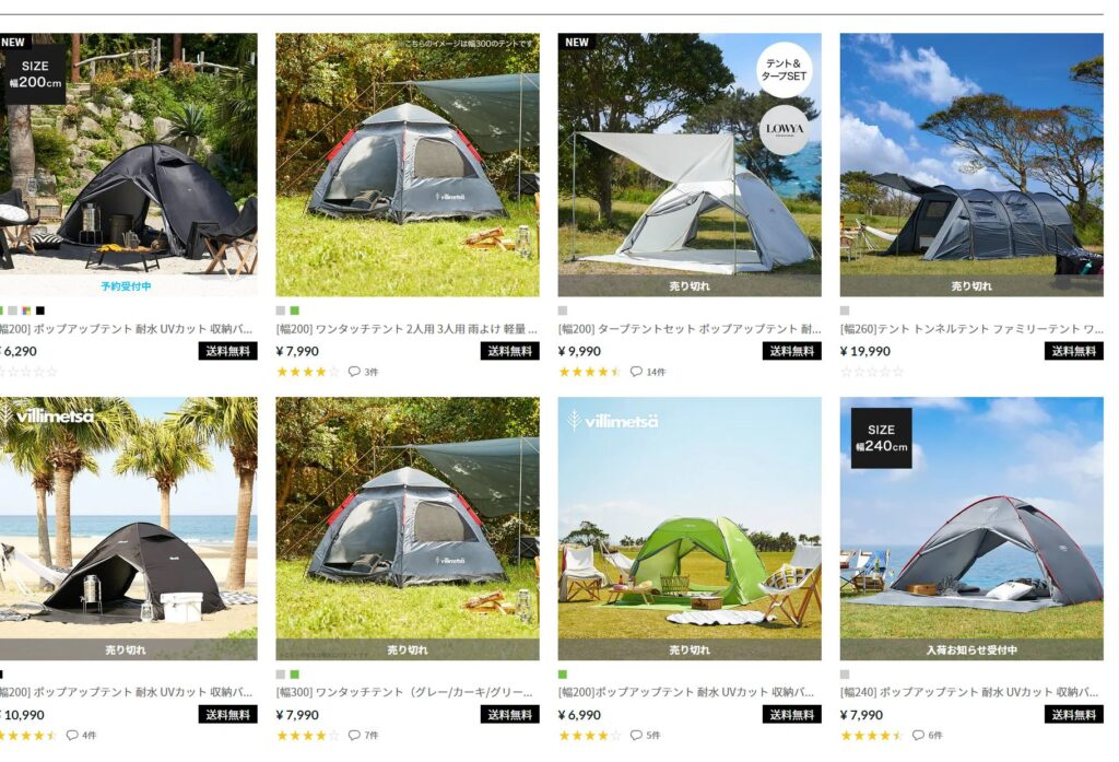 lowya tents sold out