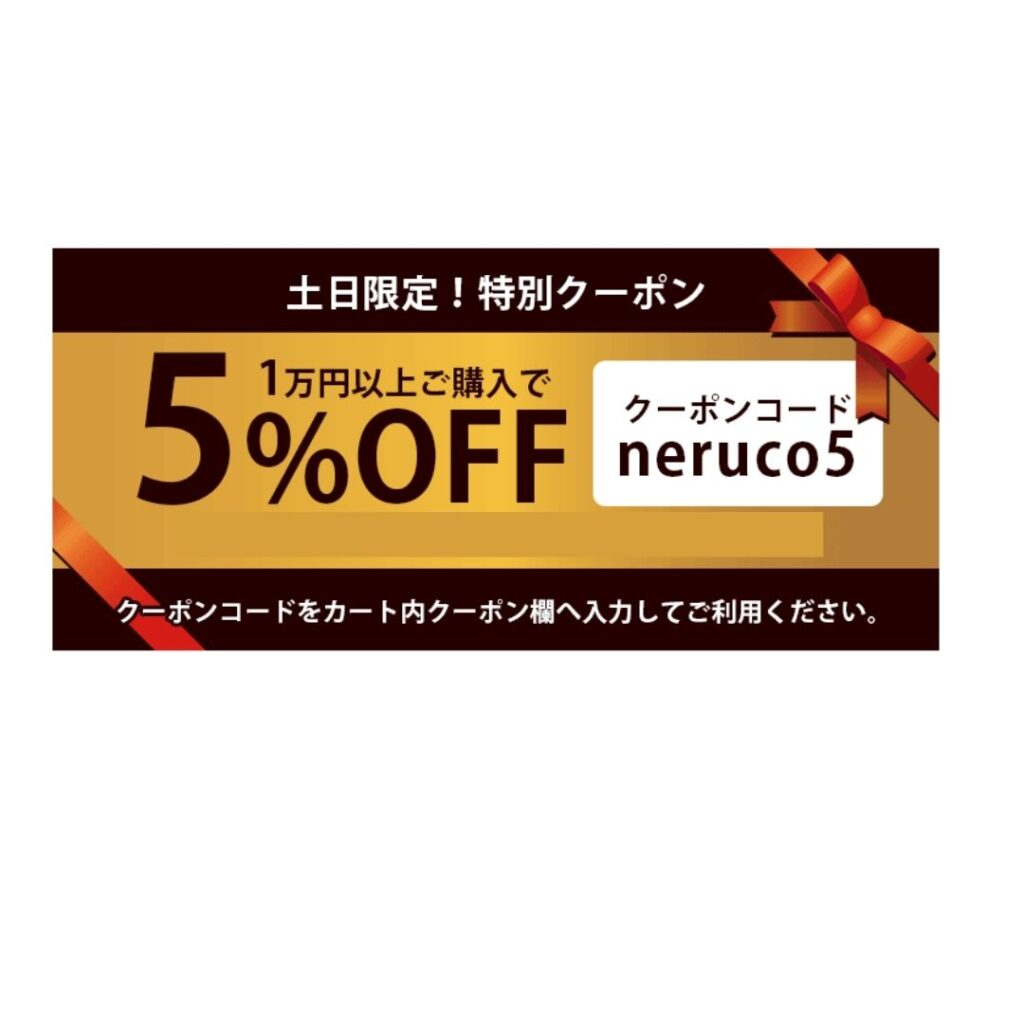 neruco coupon weekend special discount