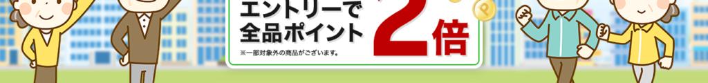 rakuten seiyu point up campaign