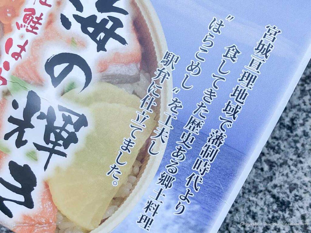 宮城海の輝き~紅鮭はらこめし~郷土料理