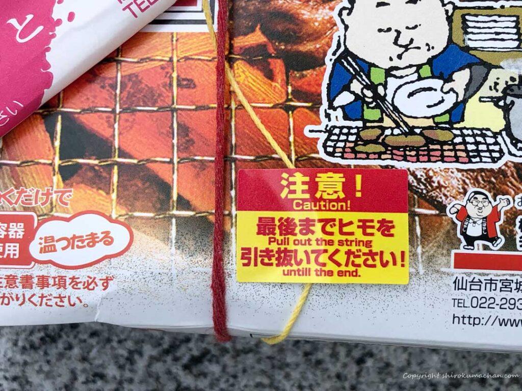 極撰炭火焼き牛たん弁当