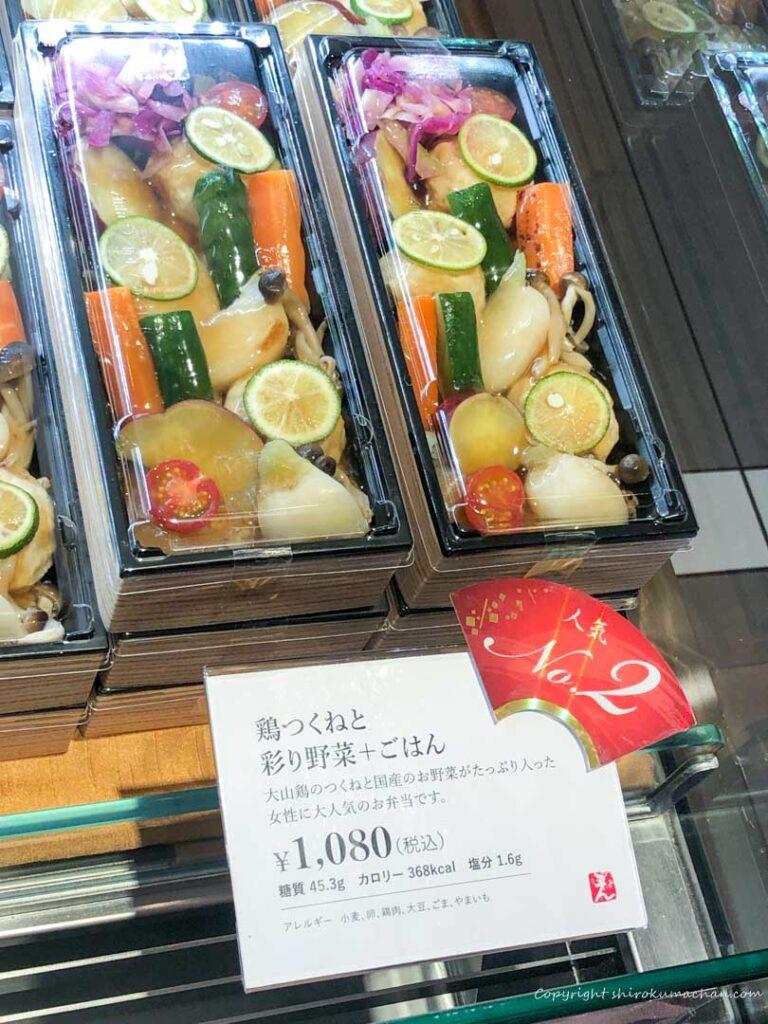 鶏つくねと彩り野菜+ごはん