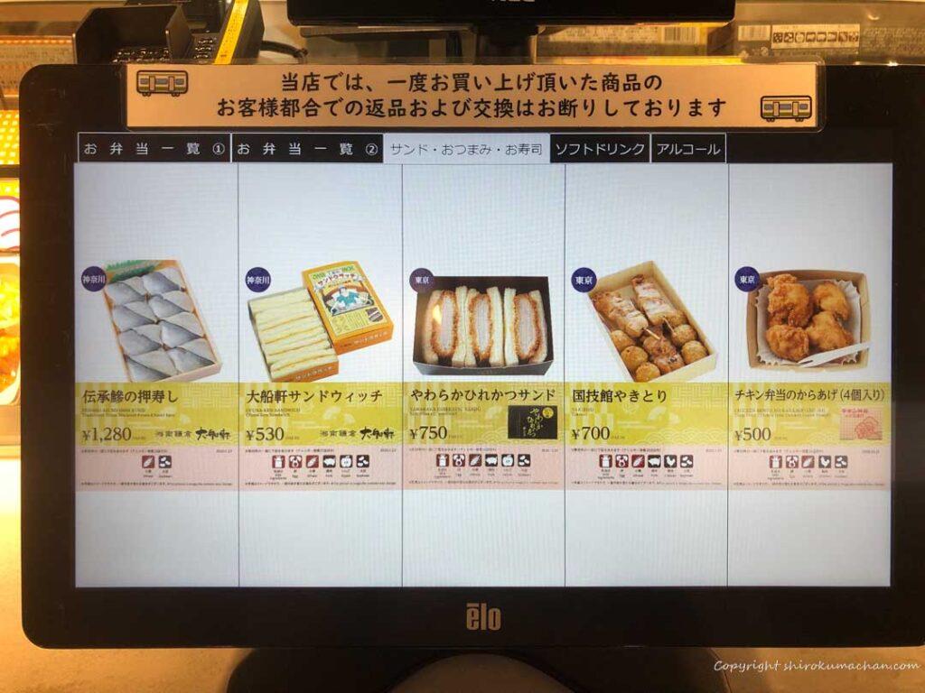 駅弁屋 踊 東京駅 メニュー サンド お寿司
