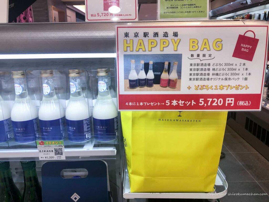 東京駅 はせがわ酒店-どぶろくハッピーバッグ