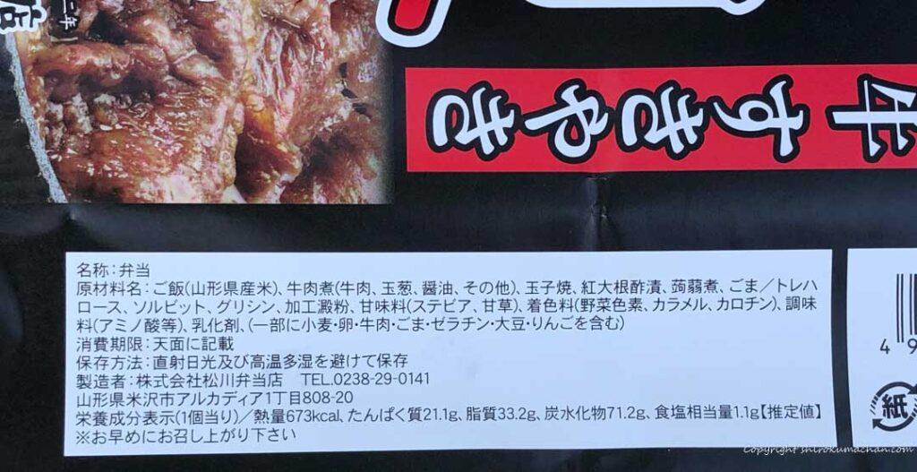 黒毛和牛すきやき牛肉重 原材料表示