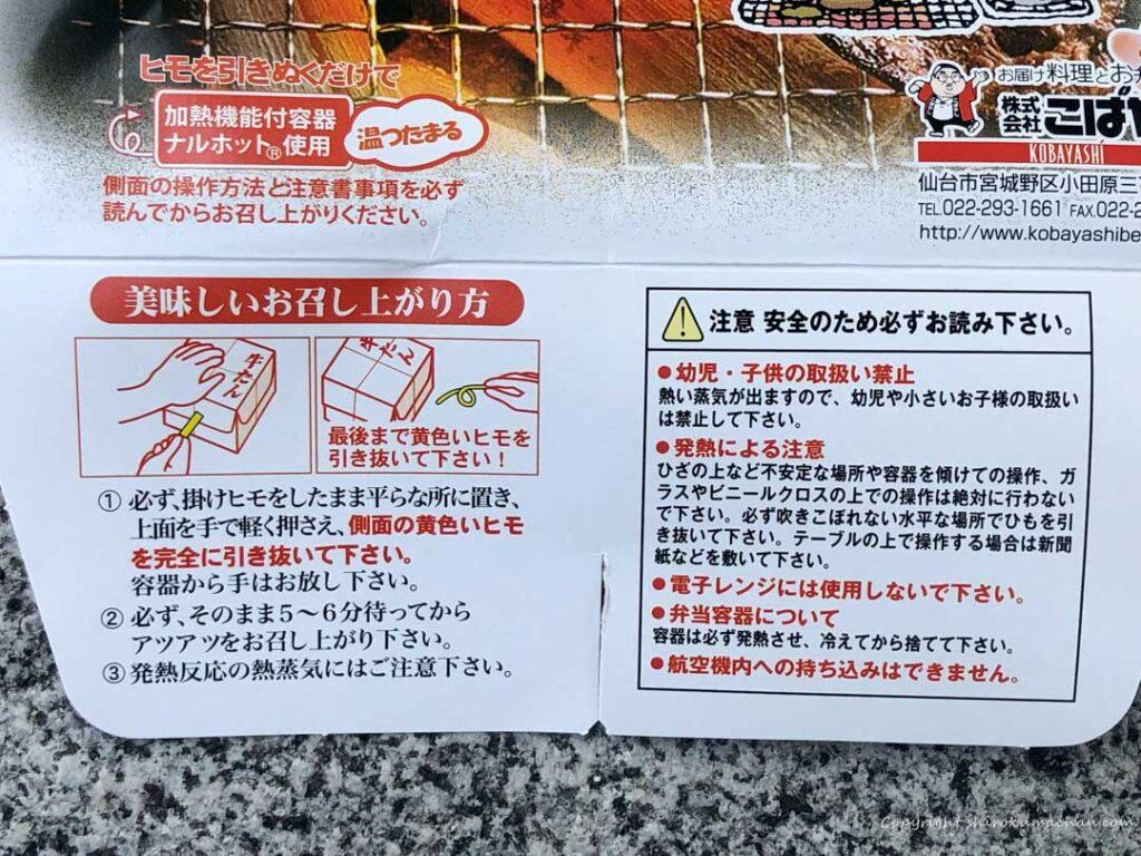 極撰炭火焼き牛たん弁当 温める方法