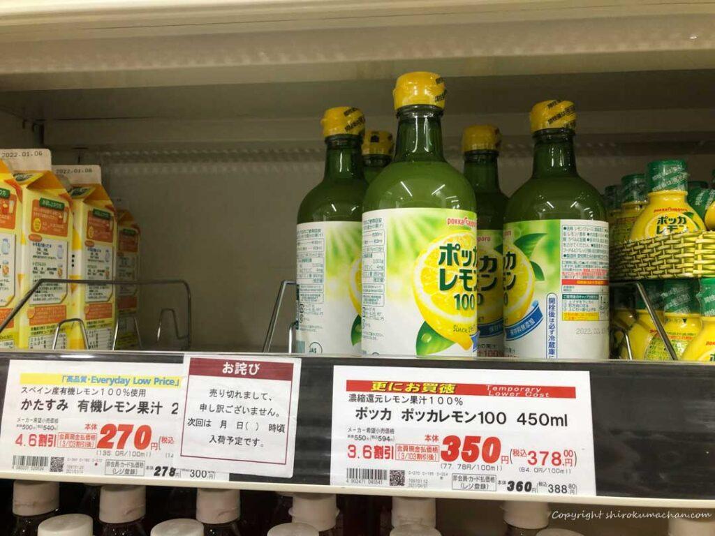 ポッカレモン価格