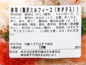 贅沢ミルフィーユ 大丸 東京 成分表示