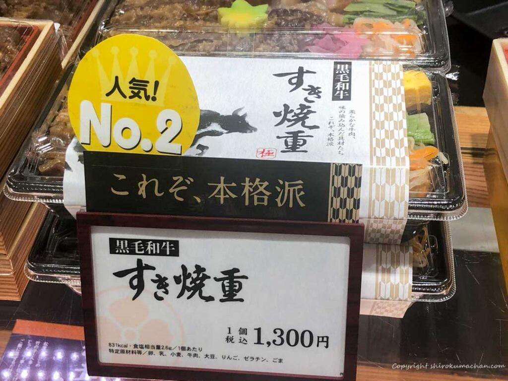 柿安本店 大丸東京-人気ランキング