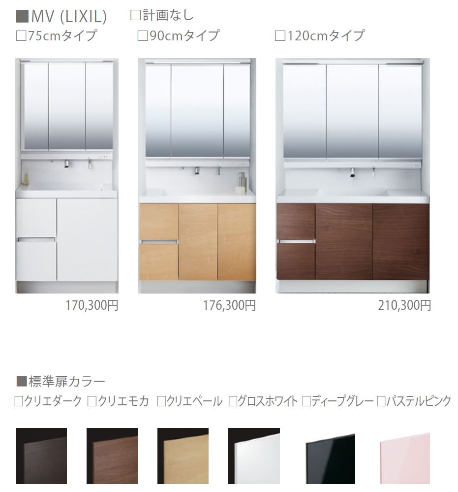 Ichijo Second wash basin lixil MV
