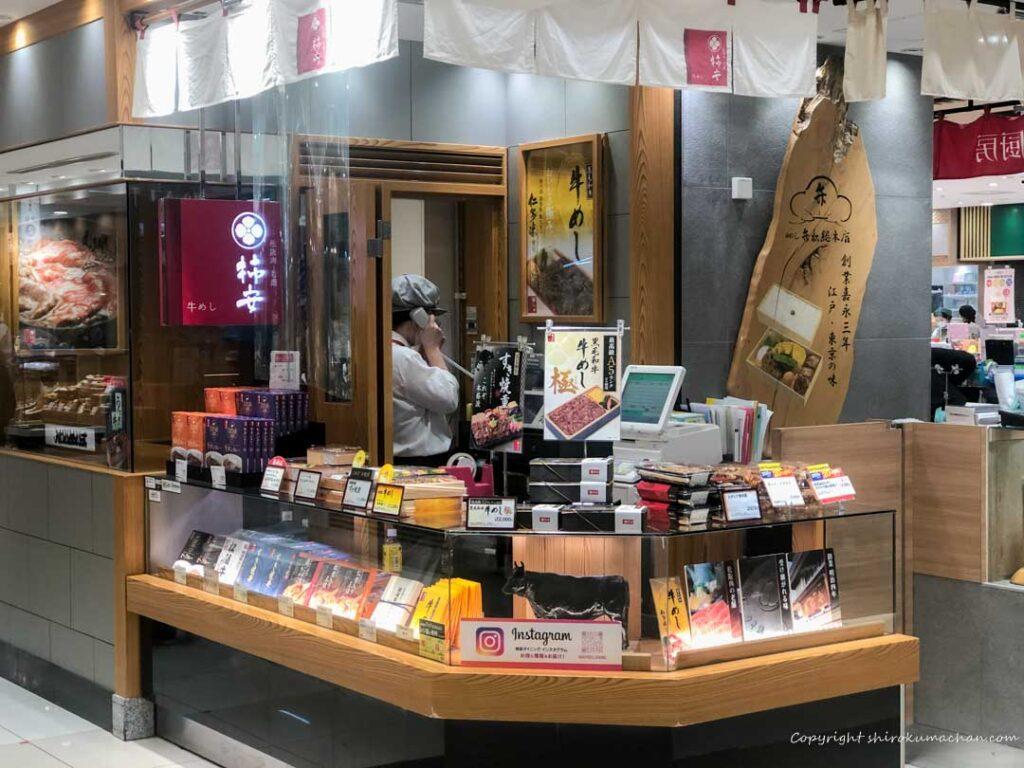 大丸東京 柿安本店