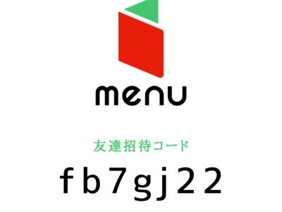 menu友達招待コード